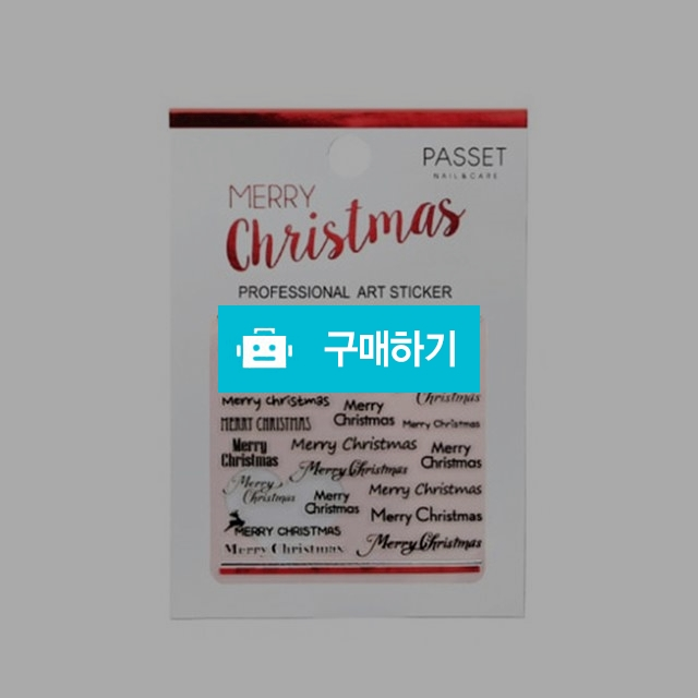 PASSET 파셋 크리스마스 아트 스티커 no.07 / 네일나라님의 스토어 / 디비디비 / 구매하기 / 특가할인