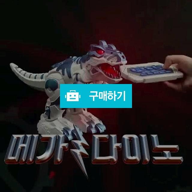 메가다이노 무선조종 자동변신 공룡로봇 티라노사우르스 장난감 / 구구마켓님의 스토어 / 디비디비 / 구매하기 / 특가할인