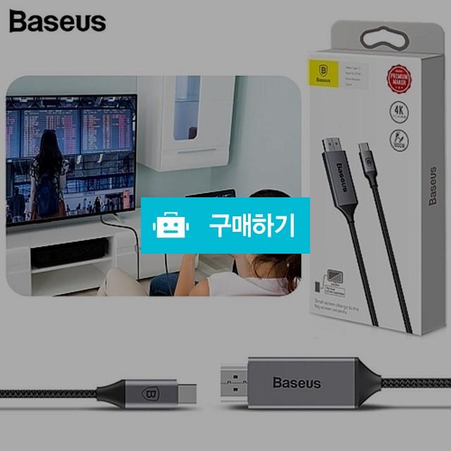 베이스어스 C타입 to HDMI 케이블 1.8M (CATSY-0G) / 짱9네생활용품 / 디비디비 / 구매하기 / 특가할인