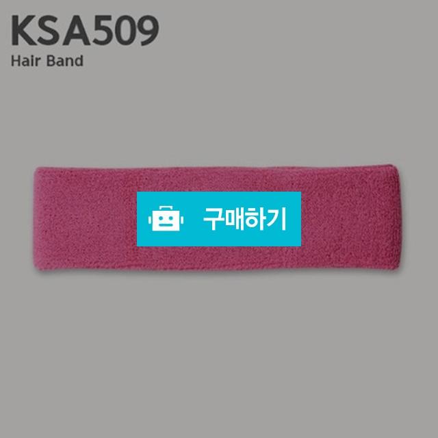 키모니 KSA509 헤어밴드 1개입  / 미르글로벌님의 스토어 / 디비디비 / 구매하기 / 특가할인