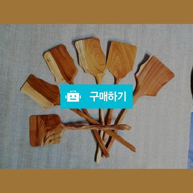 느티주걱 1개(대)  / 응공공방님의 스토어 / 디비디비 / 구매하기 / 특가할인