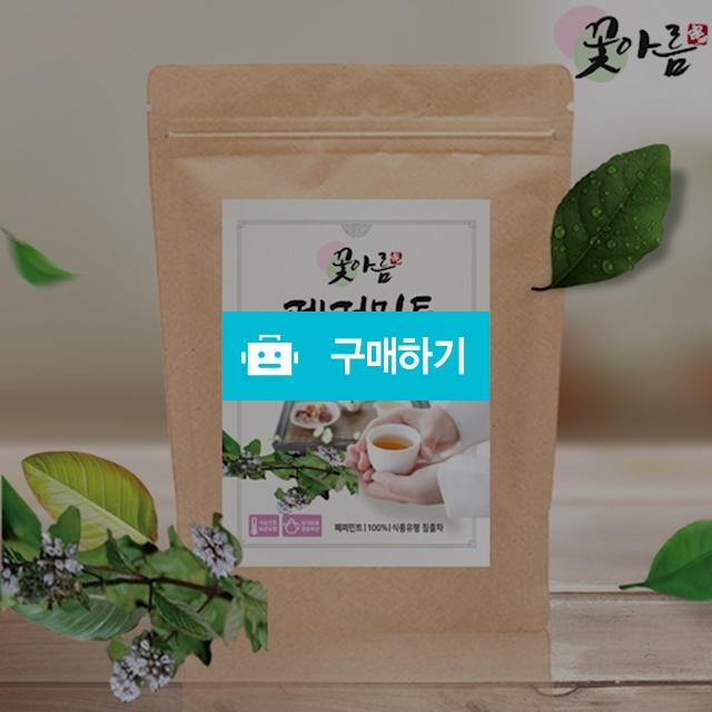 꽃아름 페페민트차 티백 100개입 / 꽃아름 / 디비디비 / 구매하기 / 특가할인