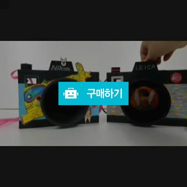 (만들기)DSLR카메라만들기kit1,400(20인용단가) / 누앤피미술창작소 / 디비디비 / 구매하기 / 특가할인