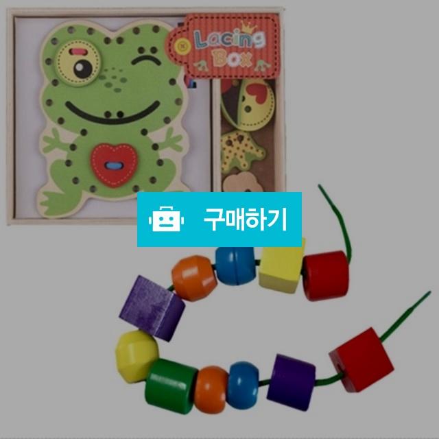 원목 실꿰기 구슬꿰기 유아 소근육발달 오감 놀이  / honmoshop / 디비디비 / 구매하기 / 특가할인
