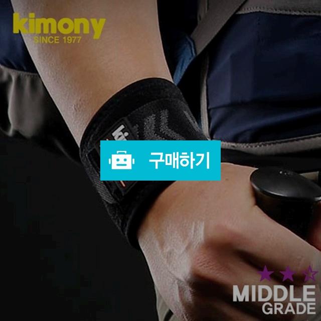 키모니 손목보호대 손목아대 KSP700 / 미르글로벌님의 스토어 / 디비디비 / 구매하기 / 특가할인