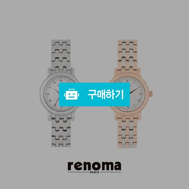 레노마 백화점입점 브랜드 여성용 메탈시계 RE 545  / 잡화매니아님의 스토어 / 디비디비 / 구매하기 / 특가할인