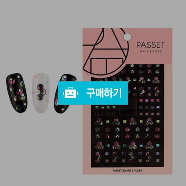 PASSET 파셋 3D아트 스티커_3D ART01 / 네일나라님의 스토어 / 디비디비 / 구매하기 / 특가할인