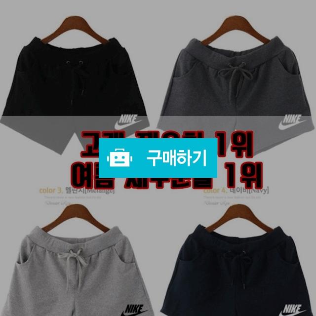 베스트★ 나이키 NIKE 4부 면 팬츠 / 앤룩컴퍼니 / 디비디비 / 구매하기 / 특가할인