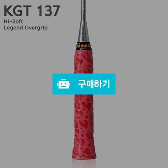 키모니 KGT137 하이소프트 레전드 오버그립 / 미르글로벌님의 스토어 / 디비디비 / 구매하기 / 특가할인
