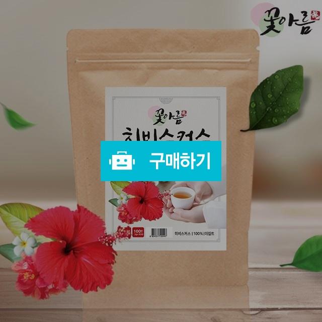 꽃아름 히비스커스차 티백 100개입 / 꽃아름 / 디비디비 / 구매하기 / 특가할인