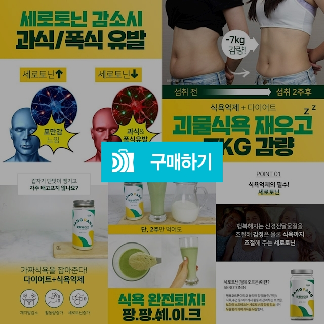팡팡쉐이크 / 대한민국최저가쇼핑 / 디비디비 / 구매하기 / 특가할인