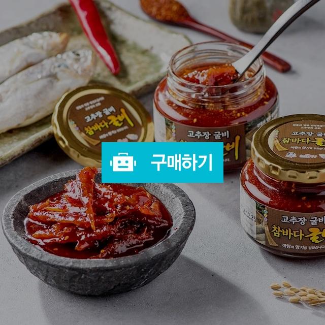 영광 법성포 밥도둑 고추장굴비 / 정품할인샵 동림 / 디비디비 / 구매하기 / 특가할인