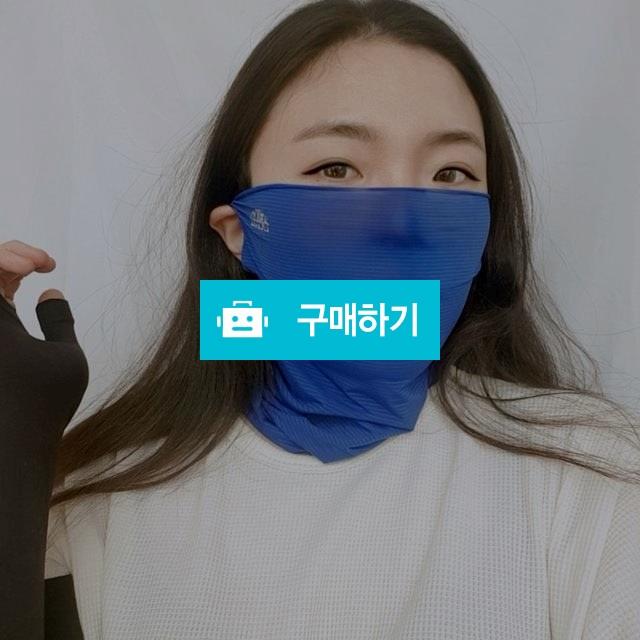 자외선차단 쿨멀티스카프 얼굴가리개 / 예쁨마켓님의 스토어 / 디비디비 / 구매하기 / 특가할인