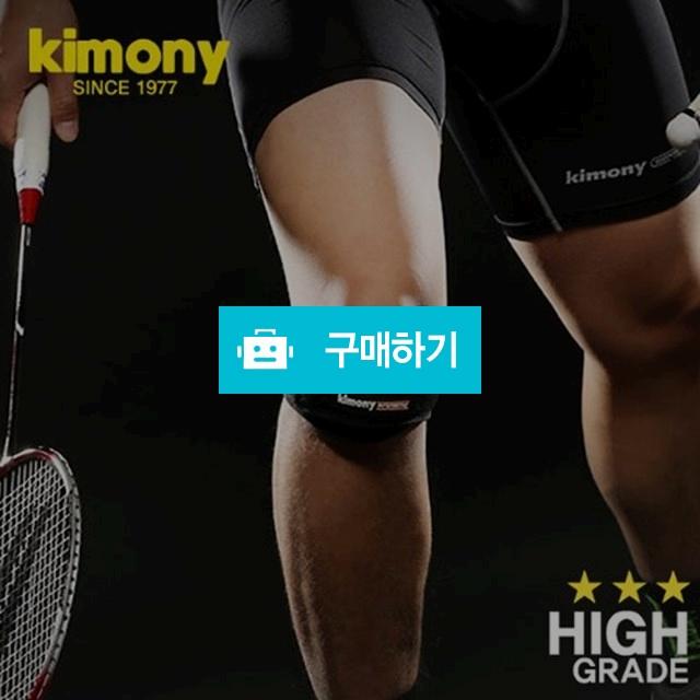 키모니 무릎 보호대  KSP930N / 미르글로벌님의 스토어 / 디비디비 / 구매하기 / 특가할인
