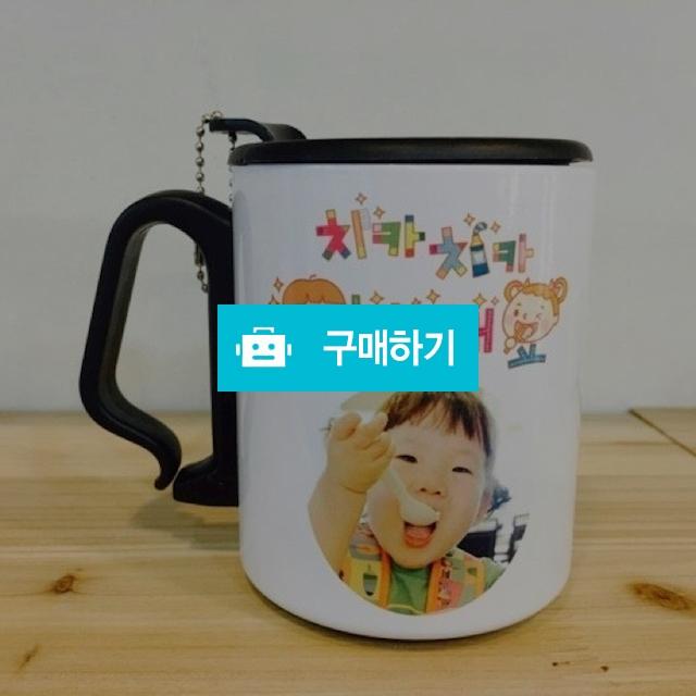 [일시품절]치카치카 포토 스텐양치컵 나만의양치컵  / MINALATTE / 디비디비 / 구매하기 / 특가할인