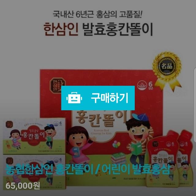 농협한삼인 홍칸똘이/ 어린이 발효홍삼 / 콩이마트님의 스토어 / 디비디비 / 구매하기 / 특가할인
