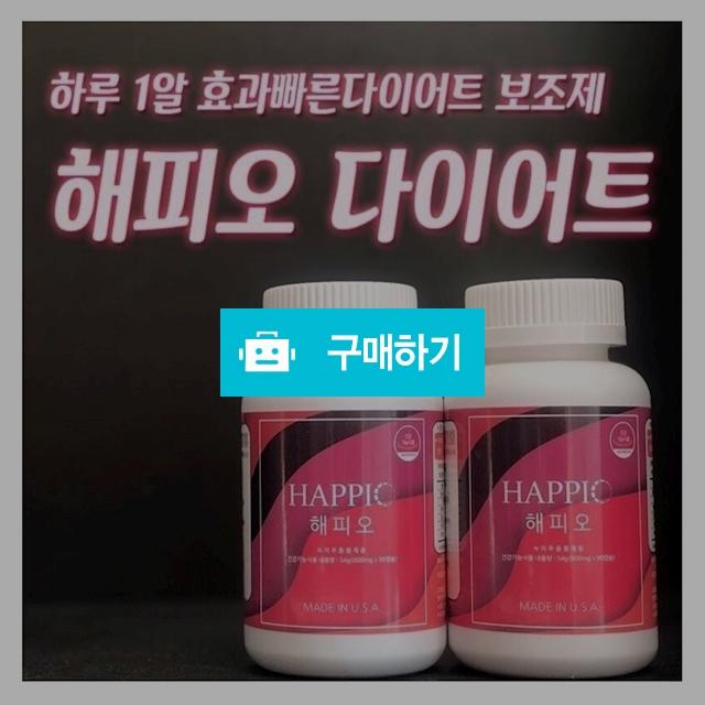 해피오 다이어트90캡슐 3개월분(사은품증정) / 다판다코리아(최저가쇼핑) / 디비디비 / 구매하기 / 특가할인