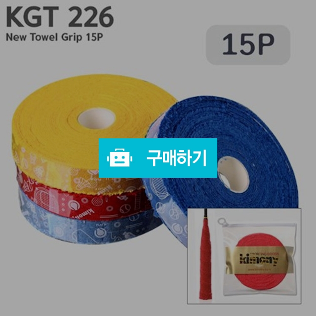 키모니 KGT226 뉴 타월그립 15P 롤그립  / 미르글로벌님의 스토어 / 디비디비 / 구매하기 / 특가할인