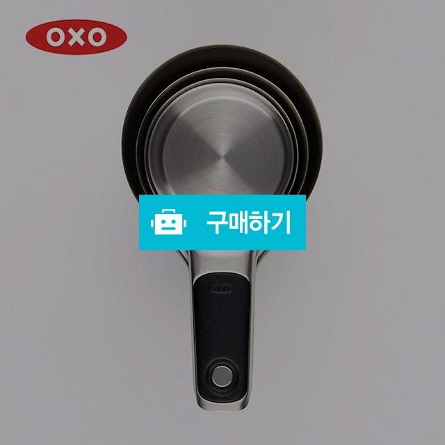 OXO 옥소 굿그립 4종 스테인레스 계량컵 독일직배송 / 이프라임샵님의 스토어 / 디비디비 / 구매하기 / 특가할인