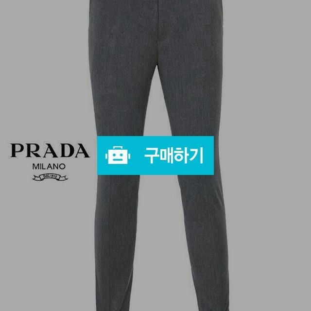 프라다 슬렉스 슬림핏  / 럭소님의 스토어 / 디비디비 / 구매하기 / 특가할인