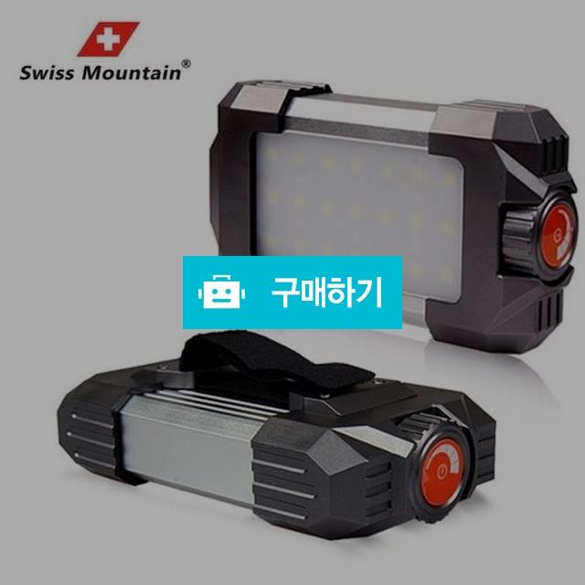 스위스마운틴 충전식 LED랜턴 보조배터리 야회용 캠핑랜턴 손전등 / 댕유마켓님의 스토어 / 디비디비 / 구매하기 / 특가할인