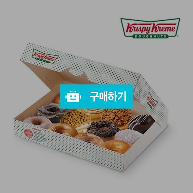 [즉시발송] 크리스피크림도넛 어소티드 더즌 기프티콘 기프티쇼 / 올콘 / 디비디비 / 구매하기 / 특가할인