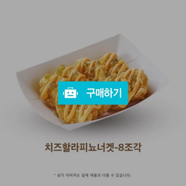 [즉시발송] 맘스터치 치즈할라피뇨너겟(8조각) 기프티콘 기프티쇼 / 올콘 / 디비디비 / 구매하기 / 특가할인