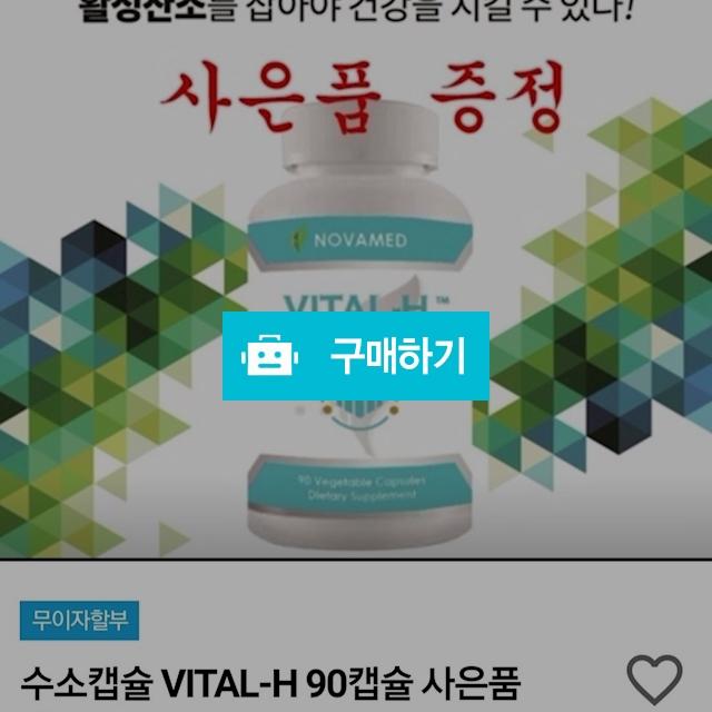수소캡슐 VITAL-H 90캡슐 사은품증정 / 콩이마트님의 스토어 / 디비디비 / 구매하기 / 특가할인