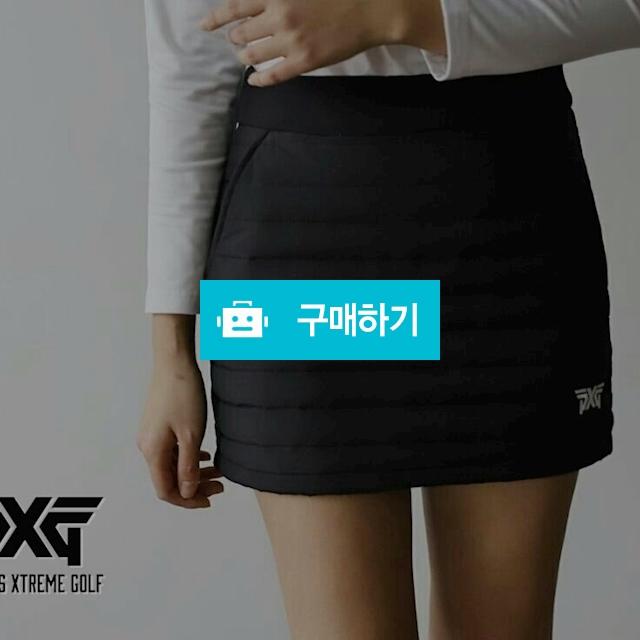 PXG 여성 패딩스커트  / 럭소님의 스토어 / 디비디비 / 구매하기 / 특가할인
