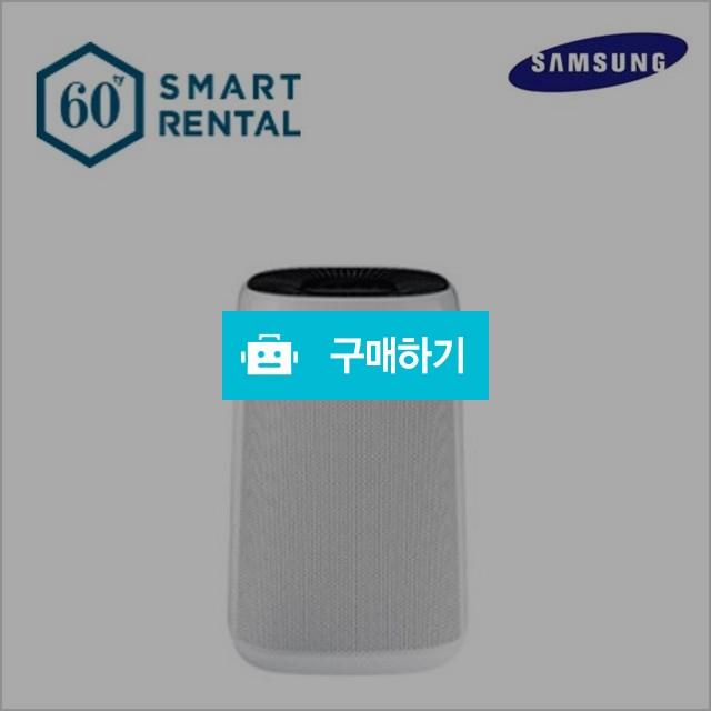 [스마트렌탈] 삼성 블루스카이 공기청정기 렌탈 AX34N3020WWD/월렌탈료7,000원/5년의무사용 / 알맹이 스토어 / 디비디비 / 구매하기 / 특가할인