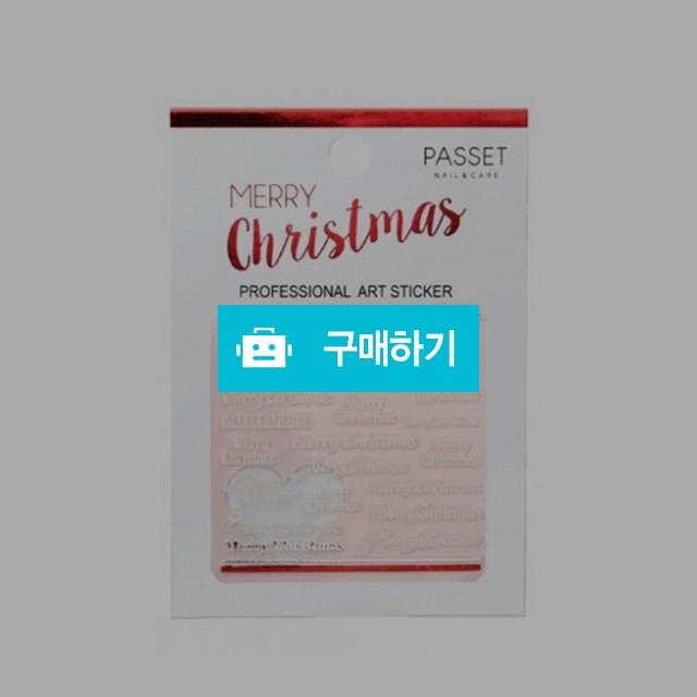 PASSET 파셋 크리스마스 아트 스티커 no.08 / 네일나라님의 스토어 / 디비디비 / 구매하기 / 특가할인
