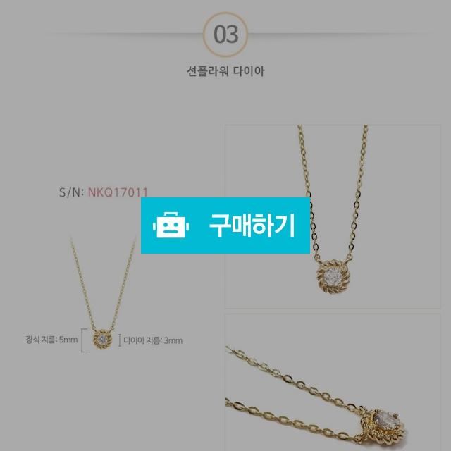 [루이본]클래식 다이아몬드 목걸이-NKQ17000  / 행복하자559님의 스토어 / 디비디비 / 구매하기 / 특가할인