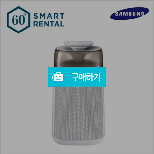 [스마트렌탈] 삼성블루스카이 공기청정기 렌탈 12평(AX40N3030WMD)/의무3년/월렌탈료7900원 / 알맹이 스토어 / 디비디비 / 구매하기 / 특가할인