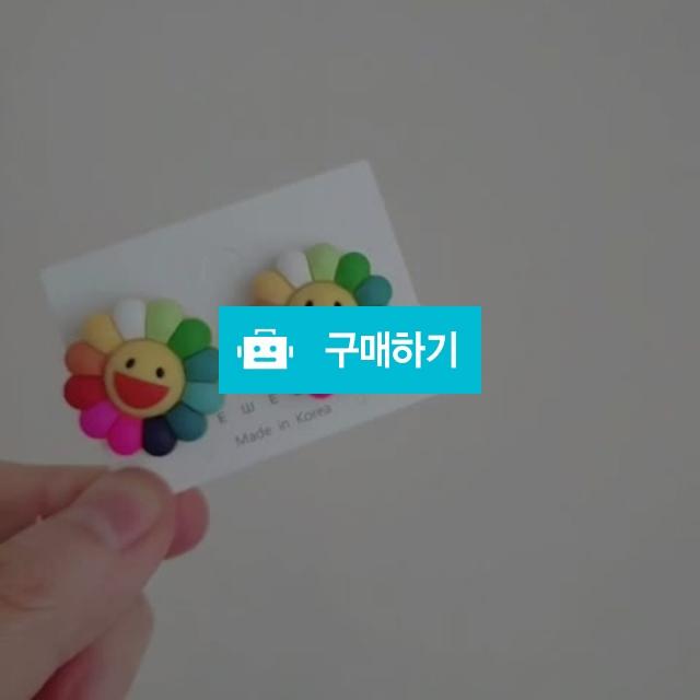 레인보우 해피 스마일 볼드 귀걸이 / 예쁨마켓님의 스토어 / 디비디비 / 구매하기 / 특가할인