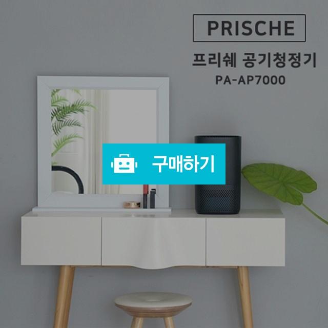 프리쉐 UV살균 공기청정기 에어웨어 플러스 / 모든몰 / 디비디비 / 구매하기 / 특가할인