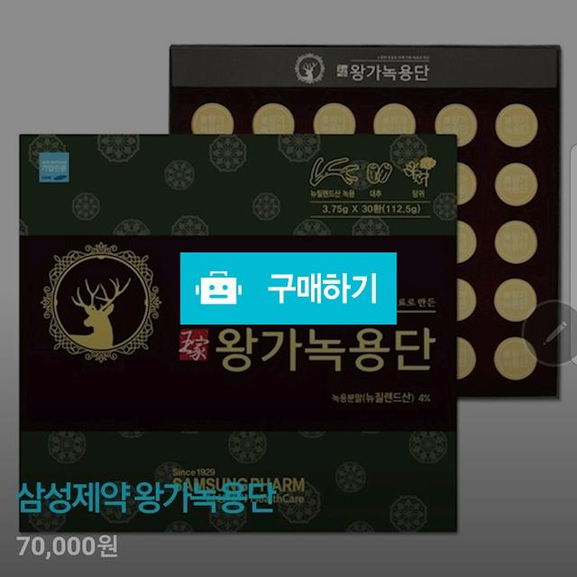 삼성제약 왕가녹용단 / 콩이마트님의 스토어 / 디비디비 / 구매하기 / 특가할인