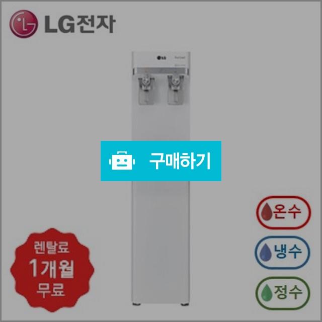 [LG전자 케어솔루션] 퓨리케어 직수형 슬림 스탠드 냉온정수기렌탈/WS400GW/1년직수관교체/학원/식당/ / 렌탈인 / 디비디비 / 구매하기 / 특가할인