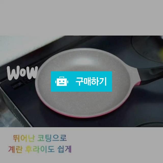 후라이팬 / 꽃양님의 스토어 / 디비디비 / 구매하기 / 특가할인