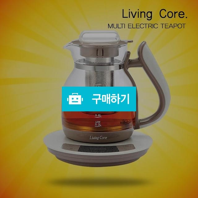 리빙코아 매직포트 티포트 무선전기주전자 / 나눔홈쇼핑님의 스토어 / 디비디비 / 구매하기 / 특가할인