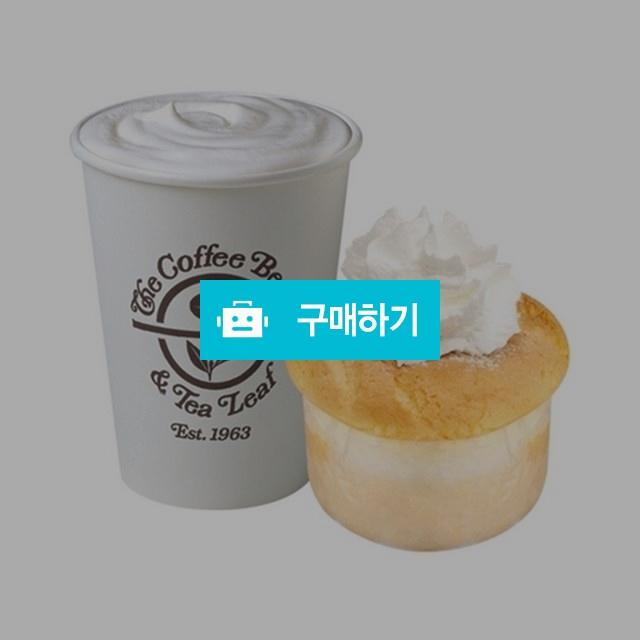 [즉시발송] 커피빈 칭찬해 세트 기프티콘 기프티쇼 / 올콘 / 디비디비 / 구매하기 / 특가할인