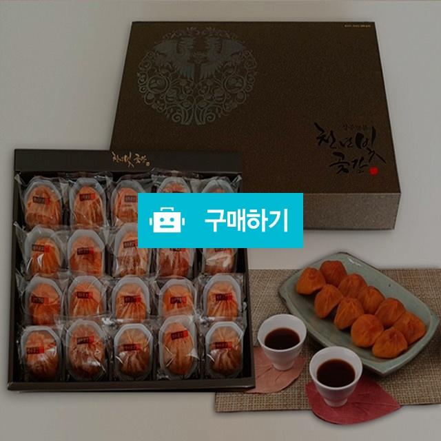 천년빛 낱개 20구 곶감(건시) 1호 / 케어푸드 / 디비디비 / 구매하기 / 특가할인