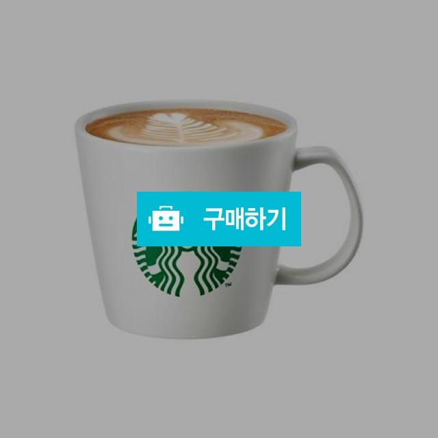 [즉시발송] 스타벅스 (디카페인) 카페라떼 기프티콘 기프티쇼 / 올콘 / 디비디비 / 구매하기 / 특가할인