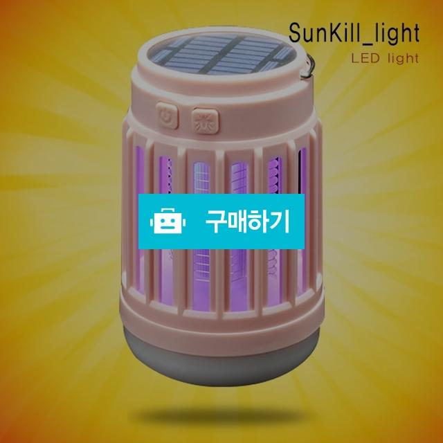 썬킬라이트 태양광 usb 랜턴 led 전기 모기퇴치기 야외 가정용 날파리 해충 퇴치기 / 나눔홈쇼핑님의 스토어 / 디비디비 / 구매하기 / 특가할인