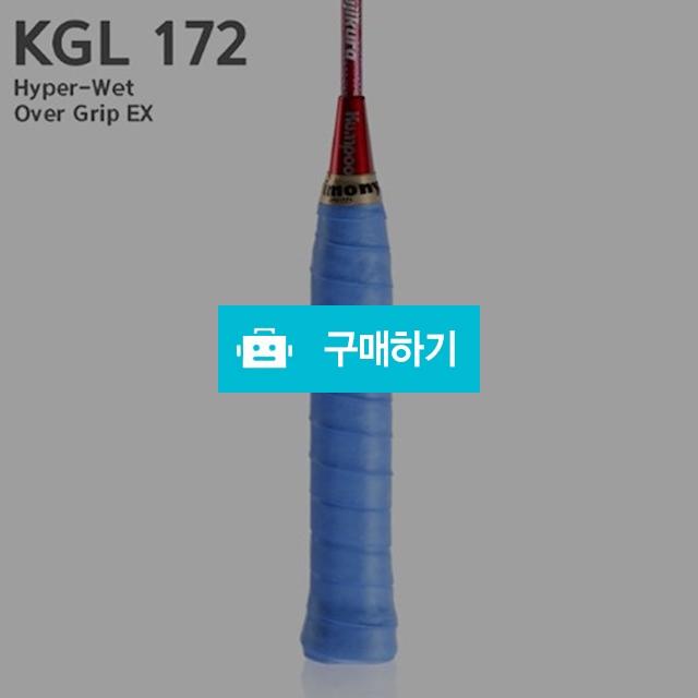 키모니 KGL172 하이퍼 웨트 GX 오버그립 / 미르글로벌님의 스토어 / 디비디비 / 구매하기 / 특가할인