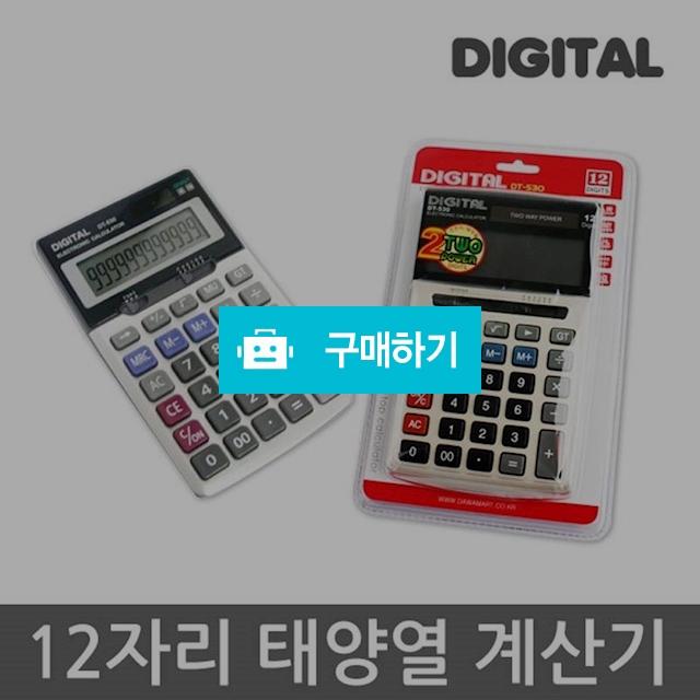 디지털 계산기 DT-530 대형LCD화면 회계용 사무용 전자계산기   / 김성원님의 루카스스토어 / 디비디비 / 구매하기 / 특가할인