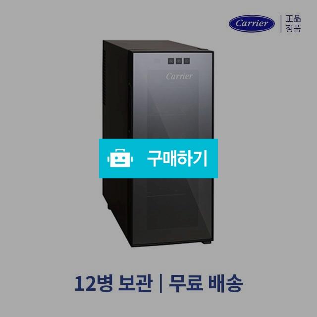 캐리어 미니 와인 셀러 냉장고 CSR-35WM 12병  / 캐리어에어컨님의 스토어 / 디비디비 / 구매하기 / 특가할인