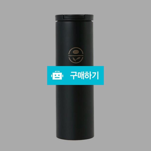 [즉시발송] 커피빈 매트 블랙 텀블러 450ml 기프티콘 기프티쇼 / 올콘 / 디비디비 / 구매하기 / 특가할인