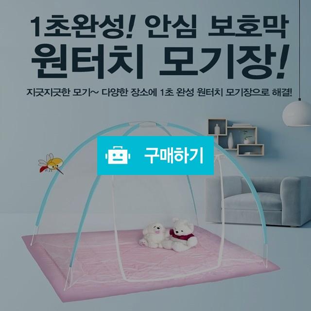 대형모기장 아기 신생아 거실용 / 싸닥9님의 스토어 / 디비디비 / 구매하기 / 특가할인