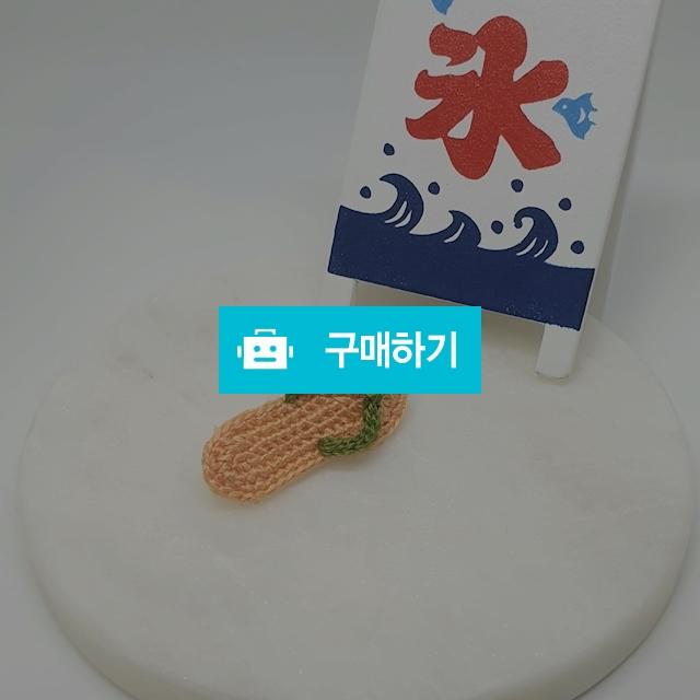 쪼리브로치주황 / 햇살좋은작업실님의 스토어 / 디비디비 / 구매하기 / 특가할인