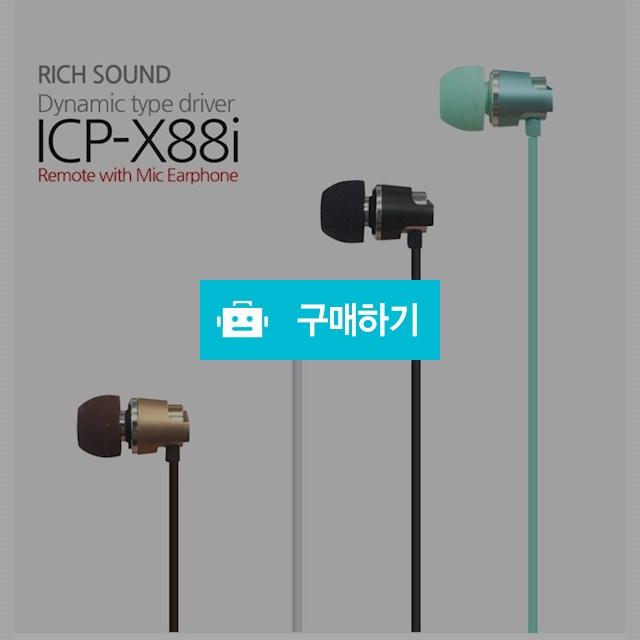정품 아이리버 이어폰 ICP-X88I 고급플랫케이블 스마트폰 통화기능 / 김성원님의 루카스스토어 / 디비디비 / 구매하기 / 특가할인